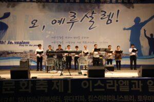 Korean Christian Leaders Declaring the Peace of Jerusalem